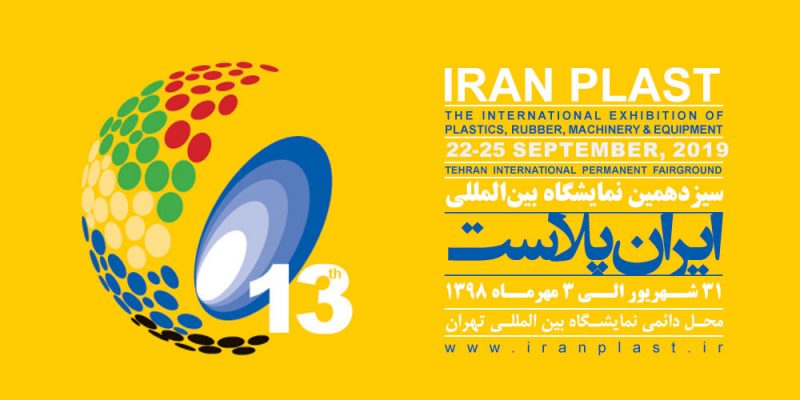 شرکت در نمایشگاه ایران پلاست