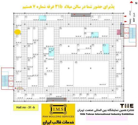 31b 443x400 - حضور در شانزدهمین نمایشگاه بین المللی صنعت