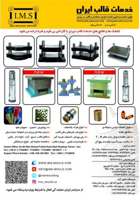 photo 2016 07 06 14 02 11 0 283x400 - محصول جدید خدمات قالب ایران
