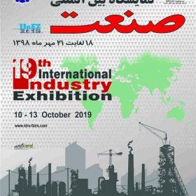 poster sanat19 WEB 280x280 - شرکت در نمایشگاه بین المللی صنعت