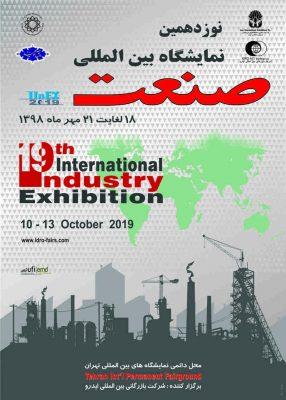 poster sanat19 WEB 286x400 - شرکت در نمایشگاه بین المللی صنعت